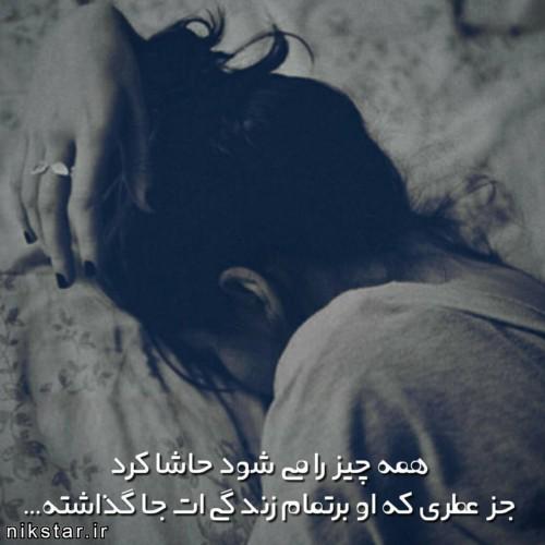 عکسهای عاشقانه غمگین تنهایی