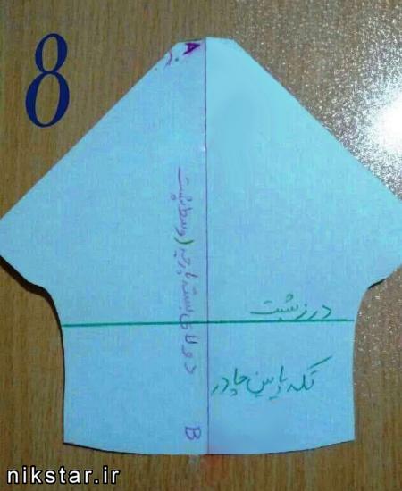 روش دوخت چادر عربی