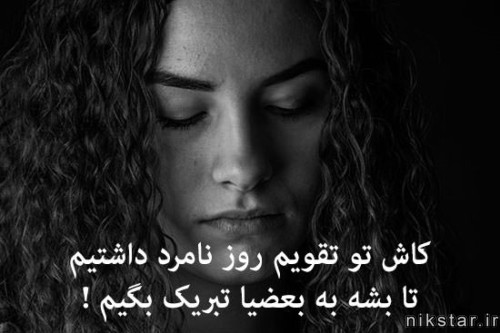 عکس نوشته های فاز سنگین و تیکه دار