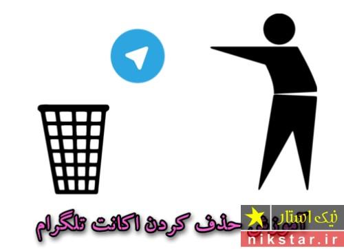 دانلود برنامه حذف اکانت تلگرام
