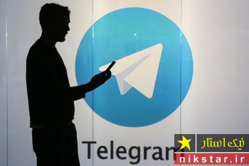 پیدا کردن افراد در تلگرام