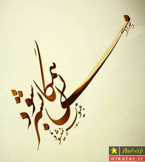 اشعار مولانا درباره عشق