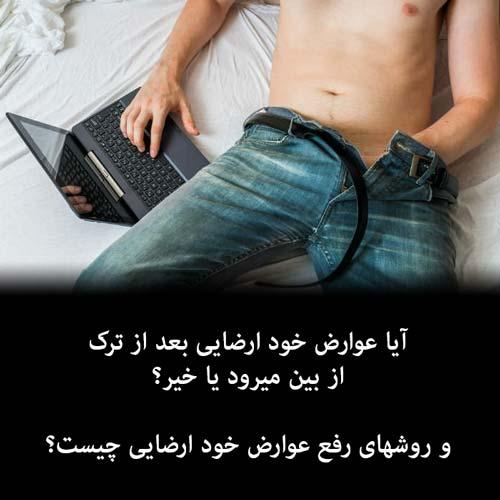 ایا عوارض خود ارضايي بعد از ترک از بین میرود