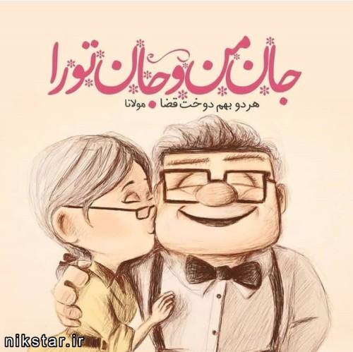 عکس نوشته دوست دارم عشقم , جان منو جان تو را ، هر دو به هم دوخت قضا