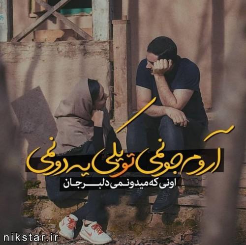 عکس نوشته عاشقانه , آروم جونمی ، تو یکی یه دونمی ، اونی که میدونمی دلبرجان