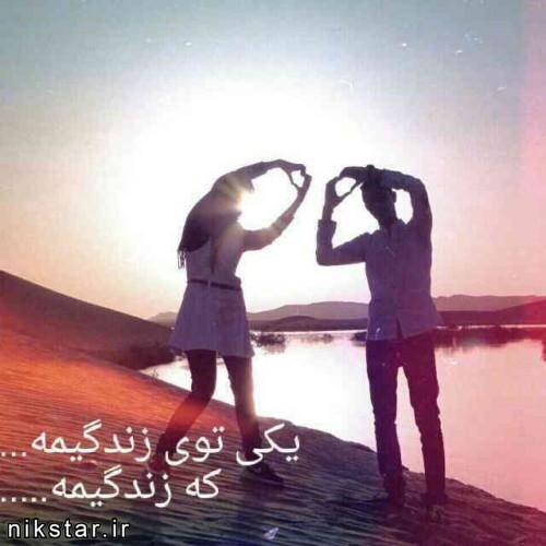 عکس نوشته دوستت دارم , یکی توی زندگیمه، که زندگیمه