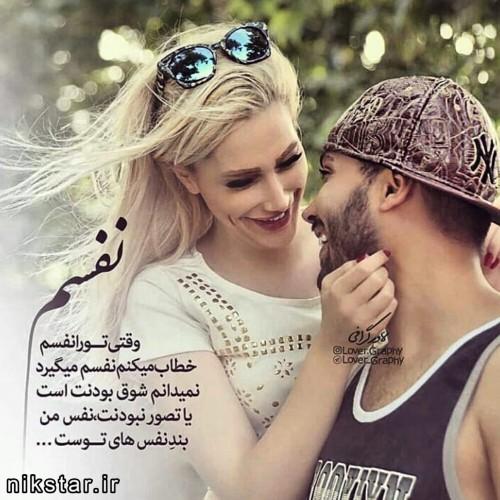 عکس عاشقانه متن دار جدید , نفسم ، وقتی تو را نفسم خطاب میکنم نفسم میگیرد نمیدانم شوق بودنت است یا تصور نبودنت ، نفس من بند نفس های توست