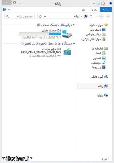 فارسی سازی محیط ویندوز 7