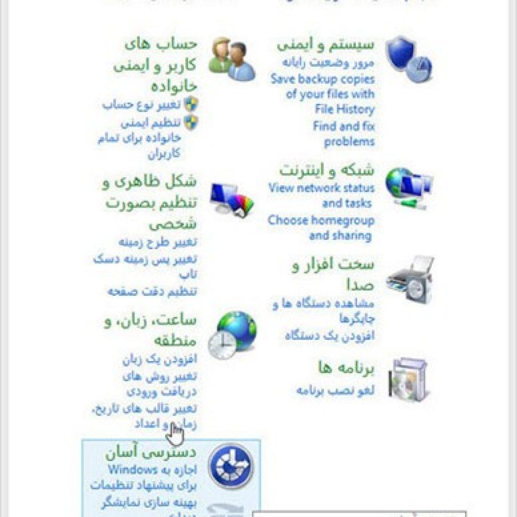 فارسی سازی ویندوز 7