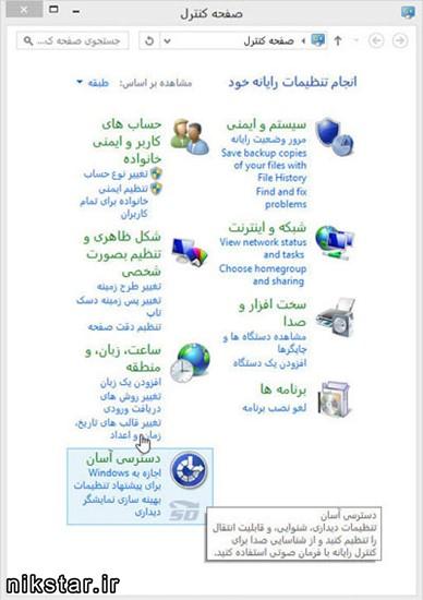 فارسی کردن محیط ویندوز 7