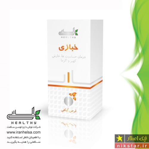 داروی گیاهی ضد خارش پوست
