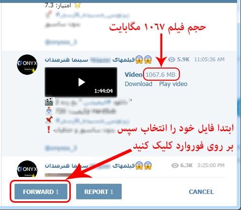 بهترین برنامه دانلود از تلگرام