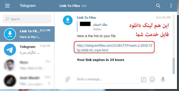 دانلود فایل حجیم تلگرام با idm