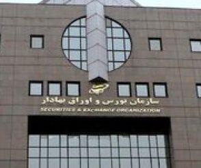 روایت رییس سازمان بورس از ماجرای کشف ماینر در بورس تهران_616700539a1f1.jpeg