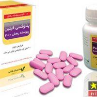 قرص پنتوکسی فیلین برای درمان ناباروری مردان