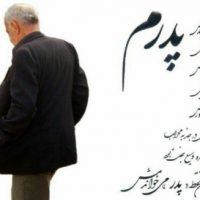 شعر در وصف پدر مرحوم – شعر در مورد پدر از دست رفته (۳۰ شعر )