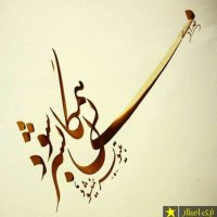 زیباترین اشعار مولانا درباره عشق – اشعار مولانا در مورد عشق (20 شعر)
