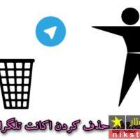 دانلود رایگان برنامه حذف اکانت تلگرام و موبوگرام + آموزش استفاده