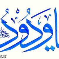 خواص و معجزات ذکر یا ودود و نحوه خواندن آن برای حل مشکلات و گرفتاری ها
